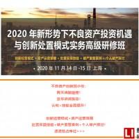 2020年不良资产投资机遇与创新处置(上海)高研班火热报名中!