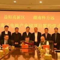 科力远拟投资15亿元于湖南益阳建设锂电池工业园