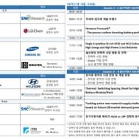 2020年KABC 韩国先进电池会议内容摘要